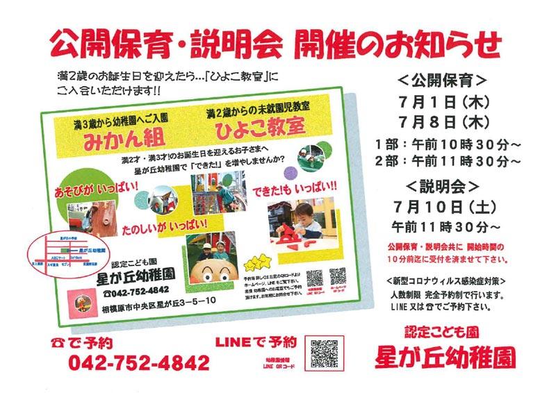 星が丘幼稚園 公開保育・説明会開催のお知らせ